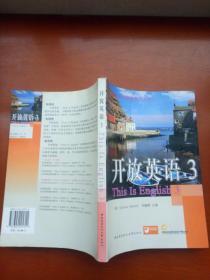 开放英语(3)——电大公共英语系列丛书