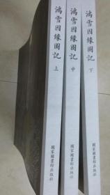 鸿雪因缘图记(套装共3册)