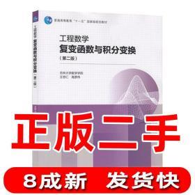 工程数学复变函数与积分变换第二版2版王忠仁高等教育9