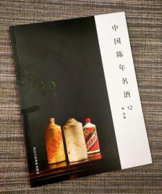 中国陈年名酒 12阅是编 浙江人民美术出版社