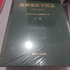 杭州市江干区志(1997-2016)  全新未拆封