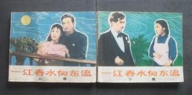 中电版经典电影连环画《一江春水向东流》