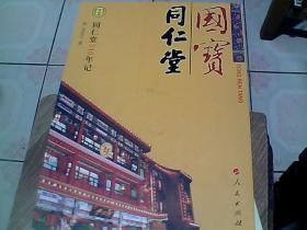 国宝·同仁堂(J)