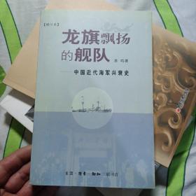 龙旗飘扬的舰队:中国近代海军兴衰史(增订本)