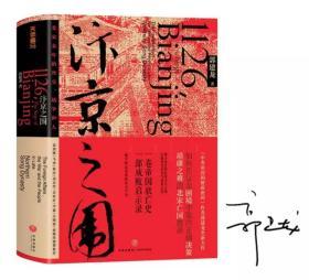【签名本】汴京之围:北宋末年的外交、战争和人