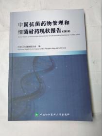 中国药物管理和细菌耐药现状报告(2018)