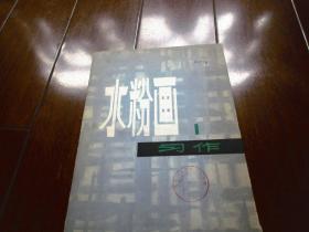 水粉画习作 (一)(16全)