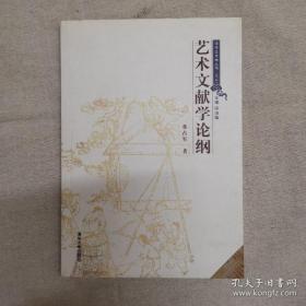 艺术文献学论纲 9787302124269