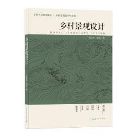 全新正版图书 乡村景观设计吕勤智中国建筑工业出版社9787112254064 乡村景观设计研究中国本科及以上特价实体书店