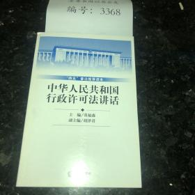 中华人民共和国行政许可法讲话
