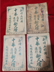 特价处理民国老版本新增五彩图中华商业进行新尺牍4册一套上海江东书