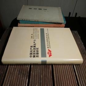 中国共产党解放和发展生产力思想研究(32开硬精装。包正版现货无写划)