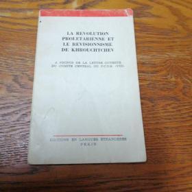 无产阶级革命和赫鲁晓夫修正主义 八评苏共中央的公开信(法文版)