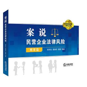 案说民营企业法律风险(刑事篇) 柴学友, 曹德祥, 顾震 著 法律出版社9787519711962正版全新图书籍Book