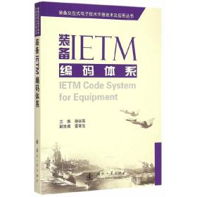 装备IETM的编码体系 徐宗昌 国防工业出版社9787118100761正版全新图书籍Book