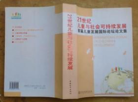 21世纪儿童与社会可持续发展:首届儿童发展国际论坛论文集
