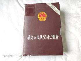 最高人民法院司法解释(巨厚册、一版一印)