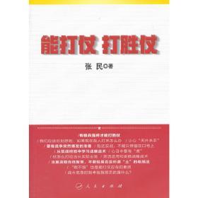 能打仗 打胜仗 张民 著 人民出版社9787010143897正版全新图书籍Book