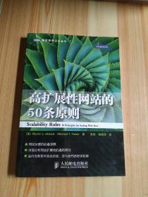 高扩展性网站的50条原则