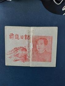 50年代初毛主席像