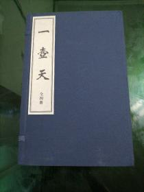 一壶天(宣纸线装一函四册)民国杨太虚道人所著中医专著,收录众多难得一见的古丹方、密验方和生平经验方及一些医论。