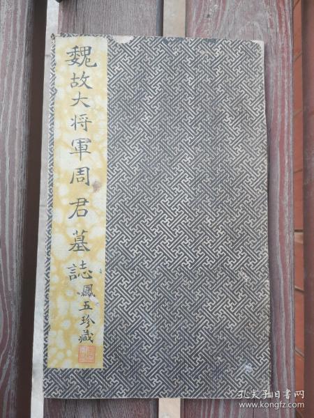 清旧拓本  魏墓志  一册  装裱及佳  李凤五珍藏