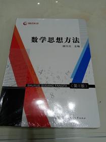 数学思想方法.第2版(未拆封)