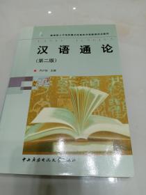 汉语通论(第二版):教育部人才培养模式改革和开放教育试点教材