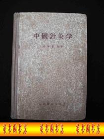 1959年大跃进时期出版的----精装本----中医书----【【中国针灸学】】---少见