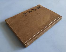 民国四年1915年上海时兆报馆印《旧约史记》卷一,全书以问答方式讲述创世记,申,命记出埃。及记一厚册全,基督教文献。