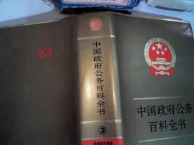 中国政府公务百科全书。 3