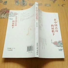 在中国古诗的屋檐下