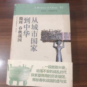 从城市国家到中华