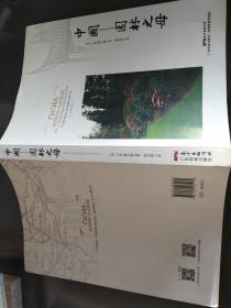 中国:园林之母
