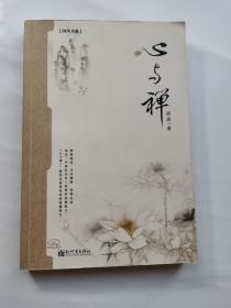 现货:国风书系:心与禅