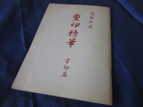 匠尤★1975年《有邻馆藏 玺印精华 官印篇》平装并附带解说共计2册,16开本,日本有邻馆印行私藏品不错。