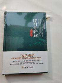 现货:传习录新解全译本