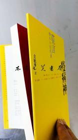 疫病神 莫言 莫言杰作中短篇集 2014年 小32开 软皮 日文版 勉诚出版 莫言/立松昇一翻译