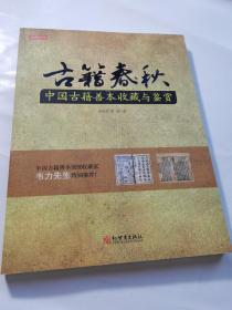 现货:古籍春秋:中国古籍善本鉴赏与收藏