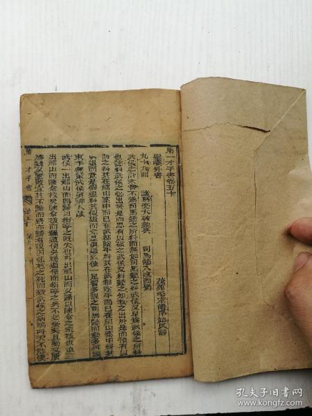 第一才子书卷五十卷五十一卷五十二。