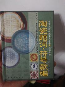 陶瓷题词·符号款编
