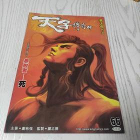 16开原版漫画:天子传奇 66