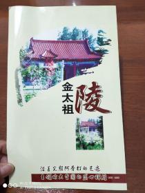 景点介绍    金太祖陵址公园简介   3折页