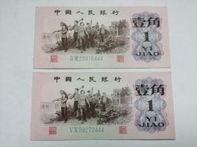 三版人民币;1角、一角、壹角(豹子号444,2张和售)