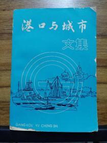 港口与城市文集
