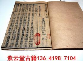 【明】吴崐【黄帝内经】卷23-24  #5500