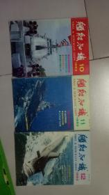 舰船知识 1993 10 11 12  三本合售