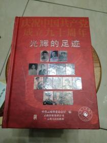 光辉的足迹:庆祝中国共产党成立九十周年