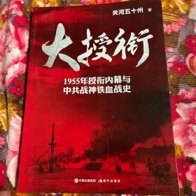 大授衔(1955年授衔历史内幕与中共战神铁血战史)WM