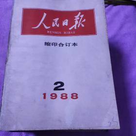人民日报缩印版1988年1-12月份全年